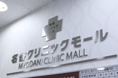 受付 もりした歯科医院