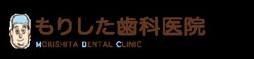 もりした歯科医院 神戸市営地下鉄名谷駅徒歩3分
