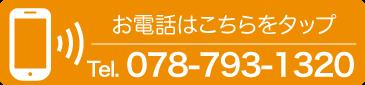 078-793-1320