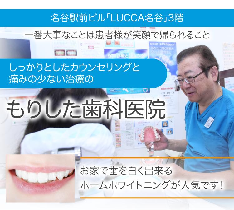 しっかりとしたカウンセリングと 痛みの少ない治療の 「もりした歯科医院」 一番大事なことは患者様が笑顔で帰られること お家で歯を白く出来るホームホワイトニングが人気です!